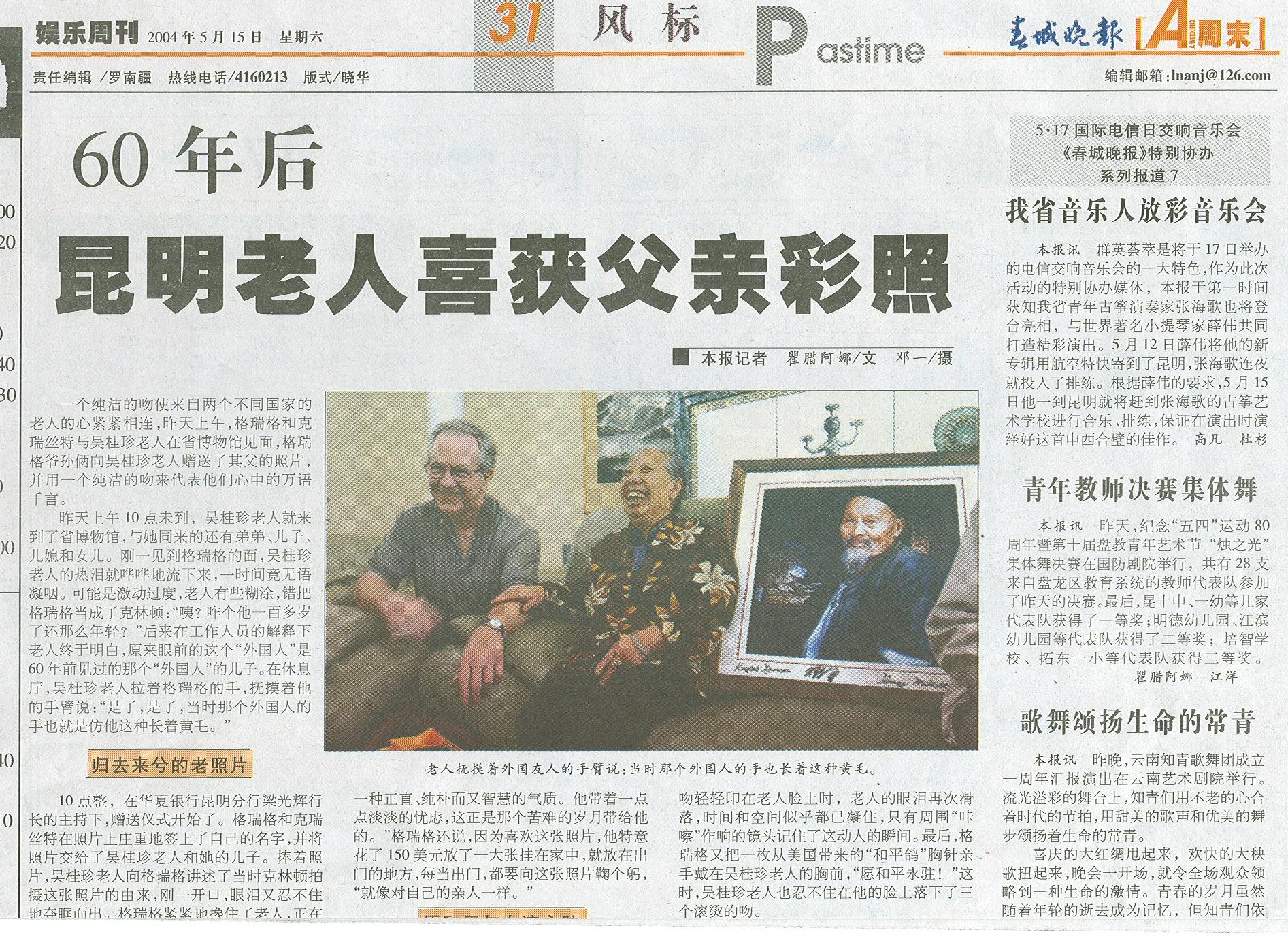 Kunming Newspaper Report – Newspaper Report